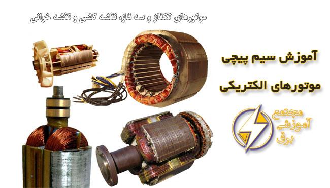 آموزش سیم پیچی موتورهای الکتریکی