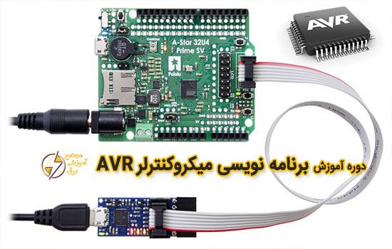 آموزش برنامه نویسی میکروکنترلر AVR