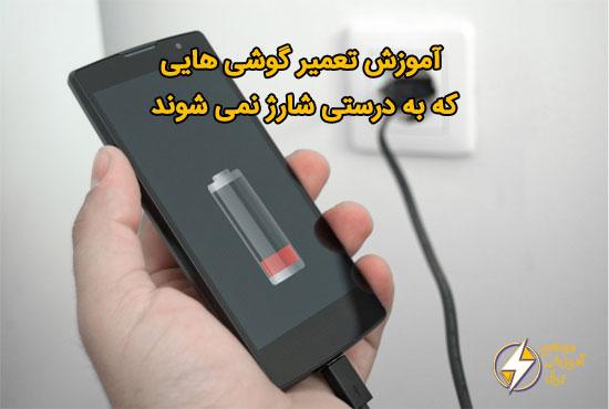 گوشی شارژ نمی شود
