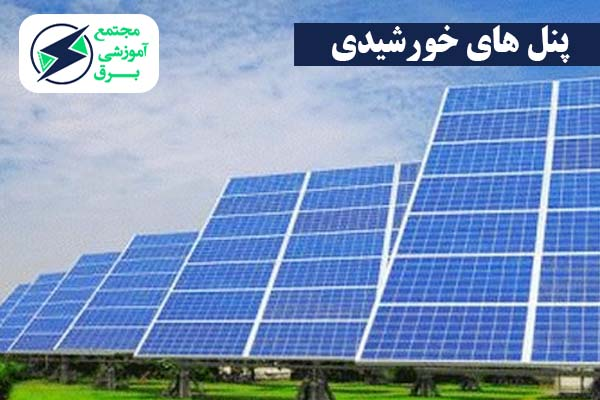 سه مسئله مهم در رابطه با پنل های خورشیدی زمینی