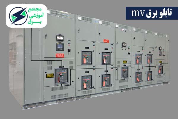 تابلو برق MV یا دارای ولتاژ متوسط