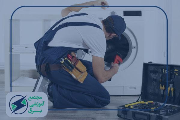 شغل تعمیرات لباسشویی در تهران