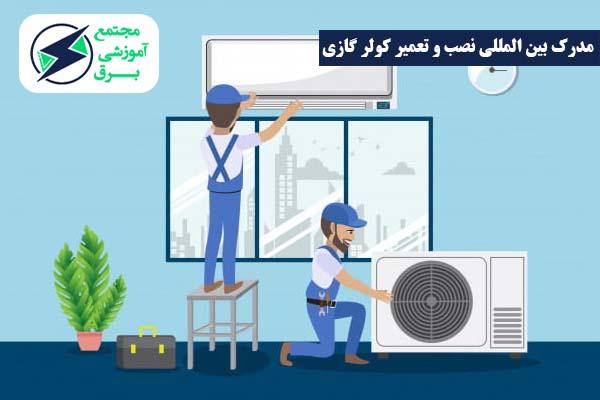 مدرک بین المللی نصب و تعمیر کولر گازی