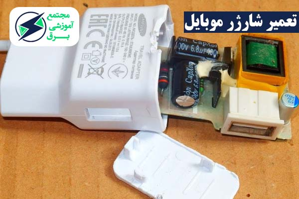 تعمیرات شارژر موبایل