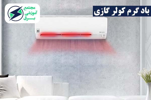 دلایل باد گرم کولر گازی چیست