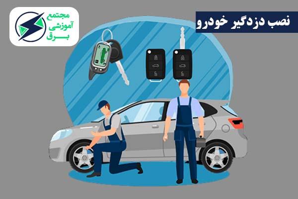 نحوه نصب دزدگیر خودرو به چه صورت است؟