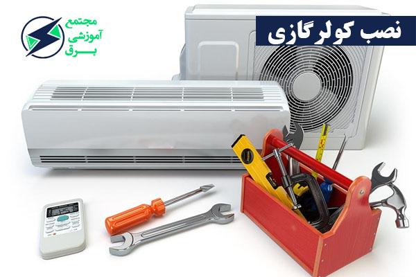 بهترین روش نصب کولر گازی