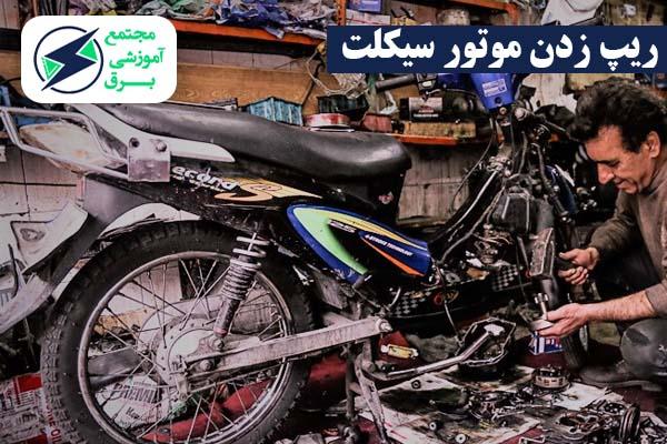 چرا موتور سیکلت ریپ می زند؟