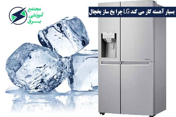 چرا یخ ساز یخچال LG بسیار آهسته کار می کند