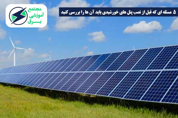 5 مسئله ای که قبل از نصب پنل های خورشیدی باید آن ها را بررسی کنید