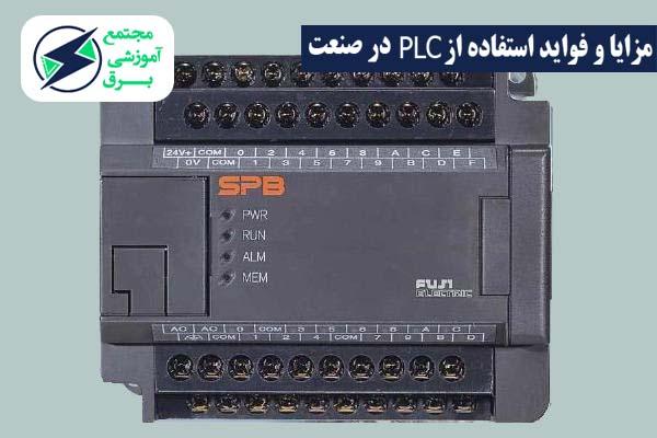 مزایا و فواید استفاده از PLC در صنعت